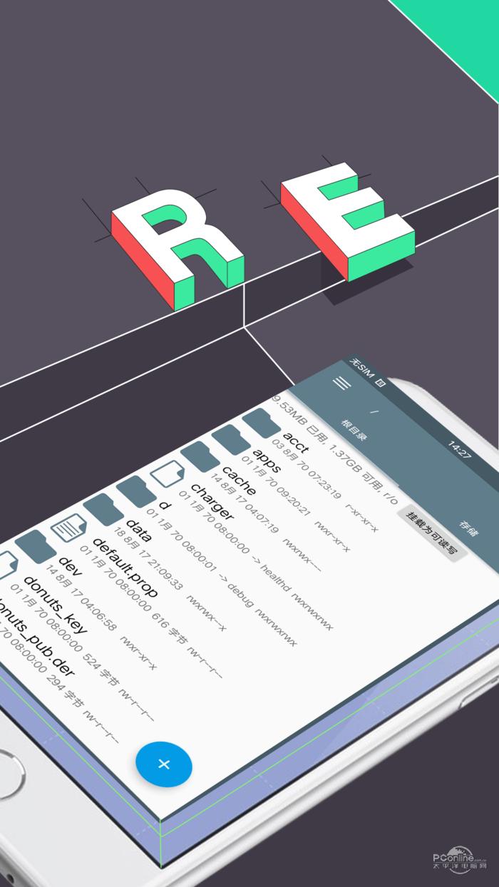 RE文件浏览器