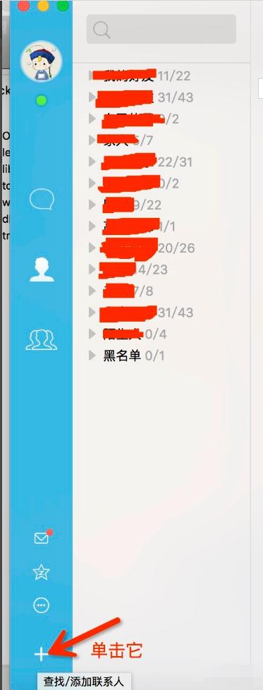 QQ for mac