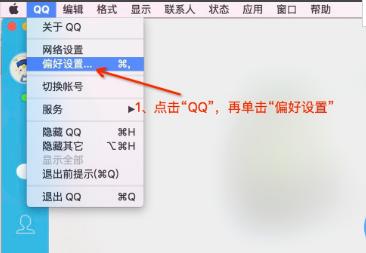QQ for mac下载