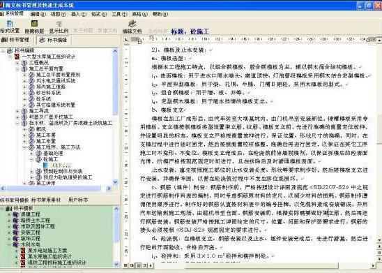 翰文標書編制系統