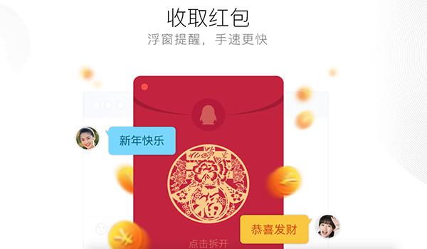QQ for mac官方正式版