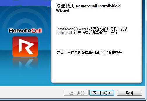 远程控制电脑RemoteCall