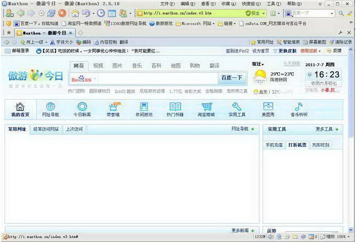 傲游浏览器3