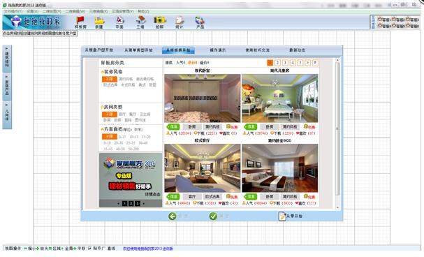 3D室内设计软件