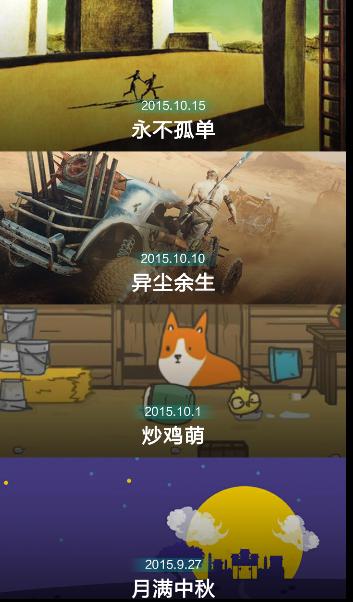 网易游品位app