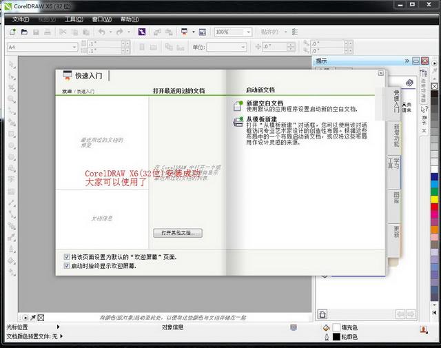 CorelDRAW X6官方简体中文版