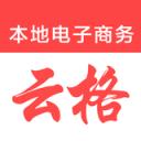 云格 1.0 For iPhone
