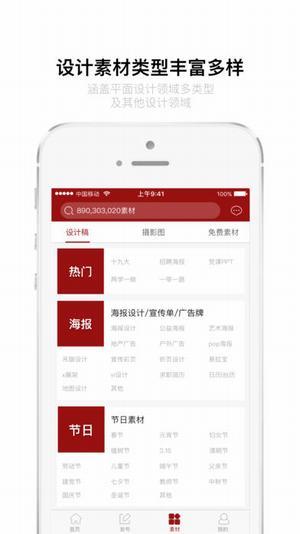 红动中国设计网