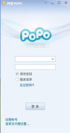 POPO(网易泡泡)