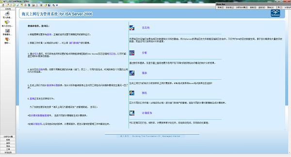 海天上网行为管理系统 for ISA 2006/eCop XSA