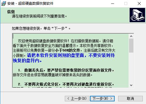 超级硬盘数据恢复软件(SuperRecovery)