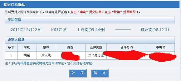 12306快速网上订票系统