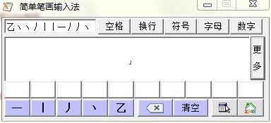 简单笔画输入法