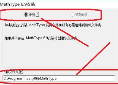 MathType (数学公式编辑器)