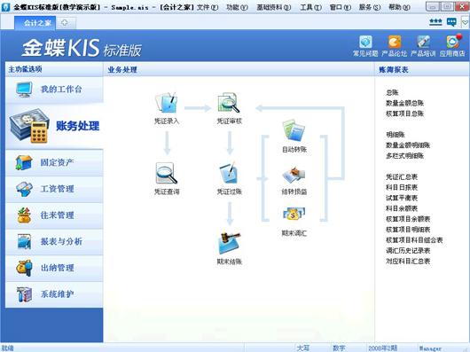 金蝶财务软件KIS标准版