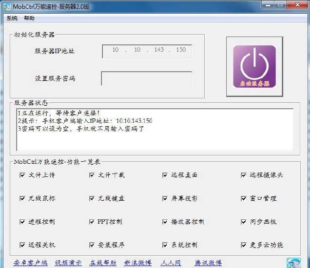 MobCtrl万能遥控-PC端