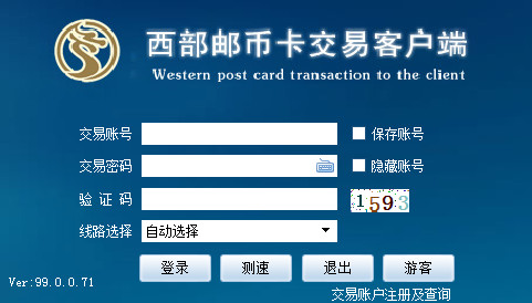 西部邮币卡交易客户端