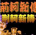 荆轲新传(中文) 绿色版
