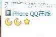 qq显示iphone在...