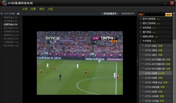 64码高清网络电视