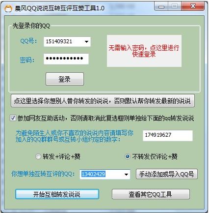 QQ说说互转互评互赞工具