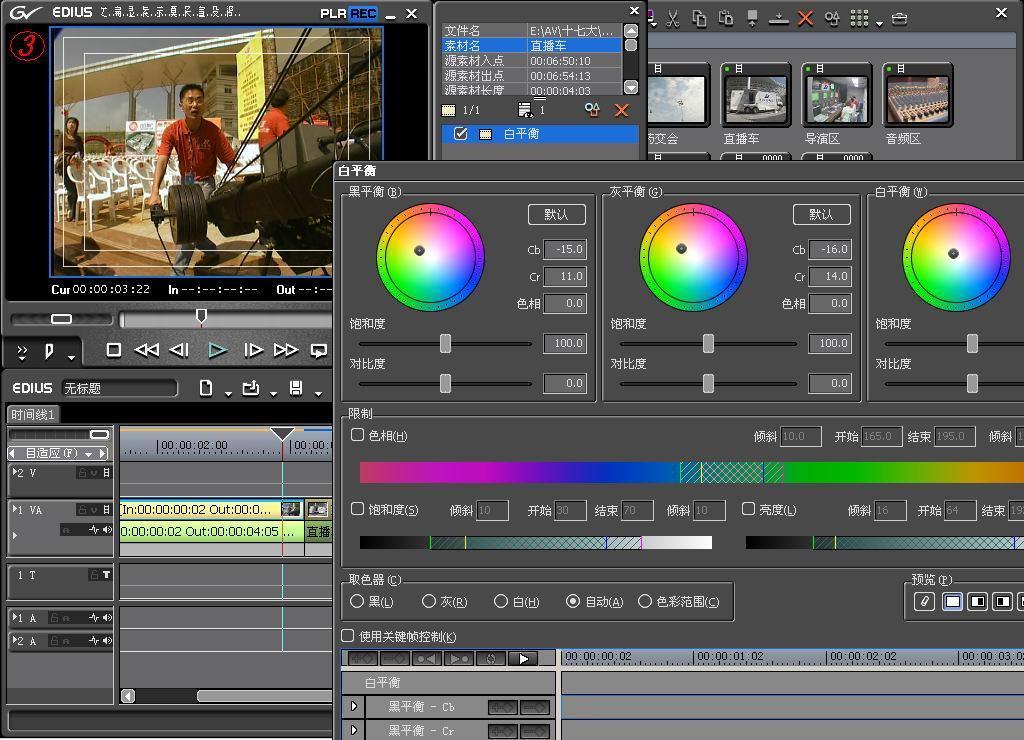 EDIUS Pro非线性视频剪辑软件