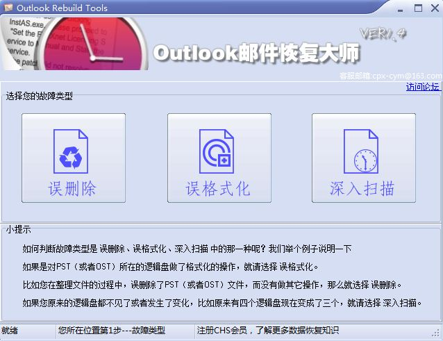 Outlook邮件恢复大师
