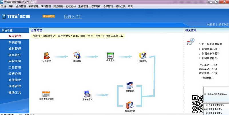 货运(物流)运输管理系统