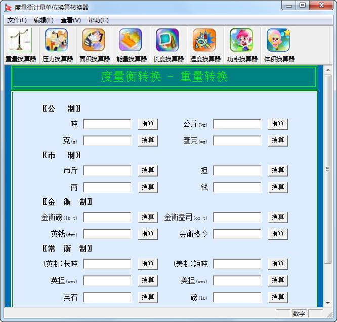 度量衡计量单位换算转换器