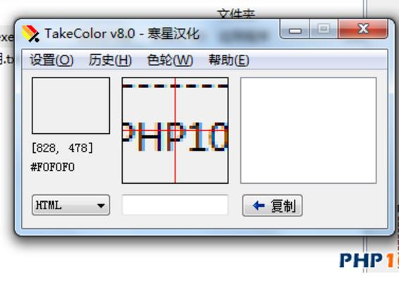 TakeColor 取色器