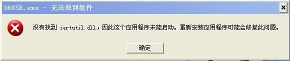 iertutil.dll官方下载iertutil.dll