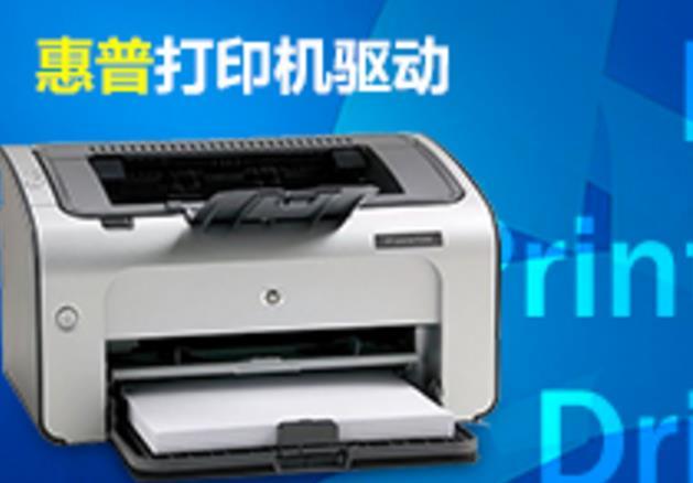 HP惠普 LaserJet P1007/P1008打印机即插即用驱动