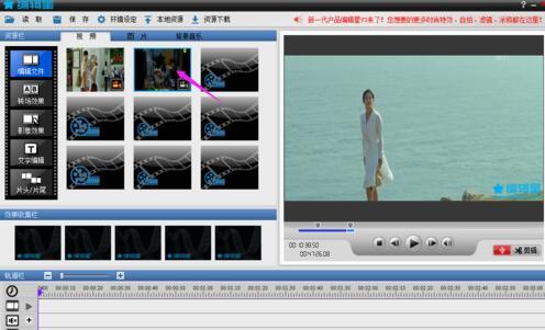 编辑星视频编辑软件V3