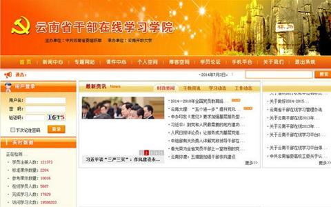 云南省干部在线学习自动答题器
