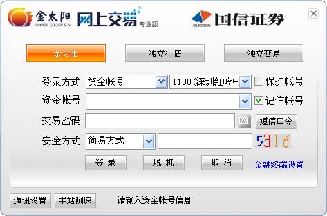 国信证券金太阳网上交易专业版通达信v6版