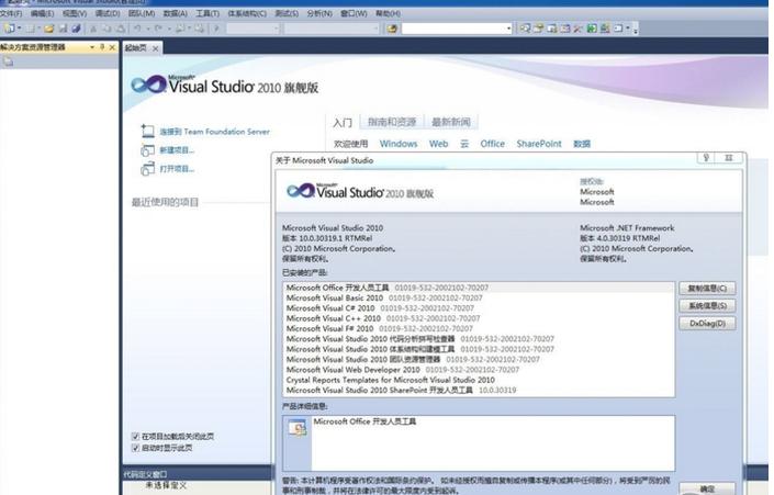 Microsoft Visual Studio2010