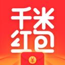 千米红包 1.0 官方版