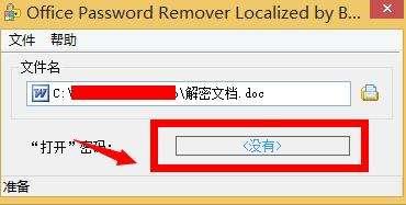 Office密码破解