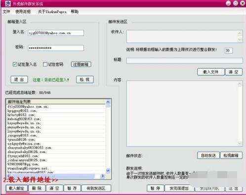 外虎邮件群发系统