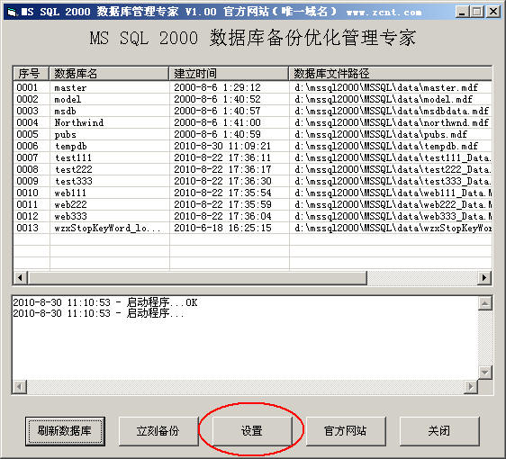 MS SQL 2000 数据库批量收缩优化软件