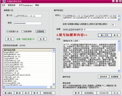 邮件群发软件