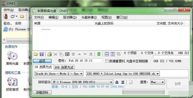 ONES光盘刻录软件中文版免费下载