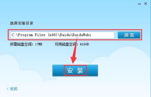 百度五笔输入法电脑版官方下载