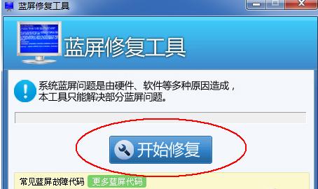 蓝屏修复工具下载