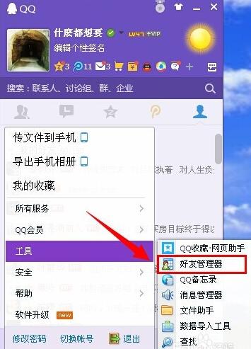 QQ好友清除工具