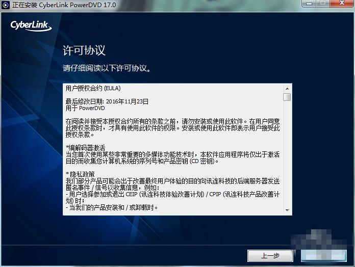 蓝光DVD播放器 PowerDVD