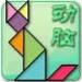 动脑集-儿童多元智力开发学习益智游戏专集 2.8.0
