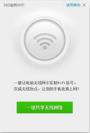 360连我wifi