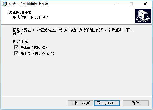 广州证券网上交易同花顺版