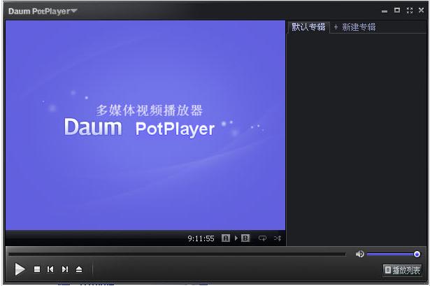 PotPlayer多功能播放器